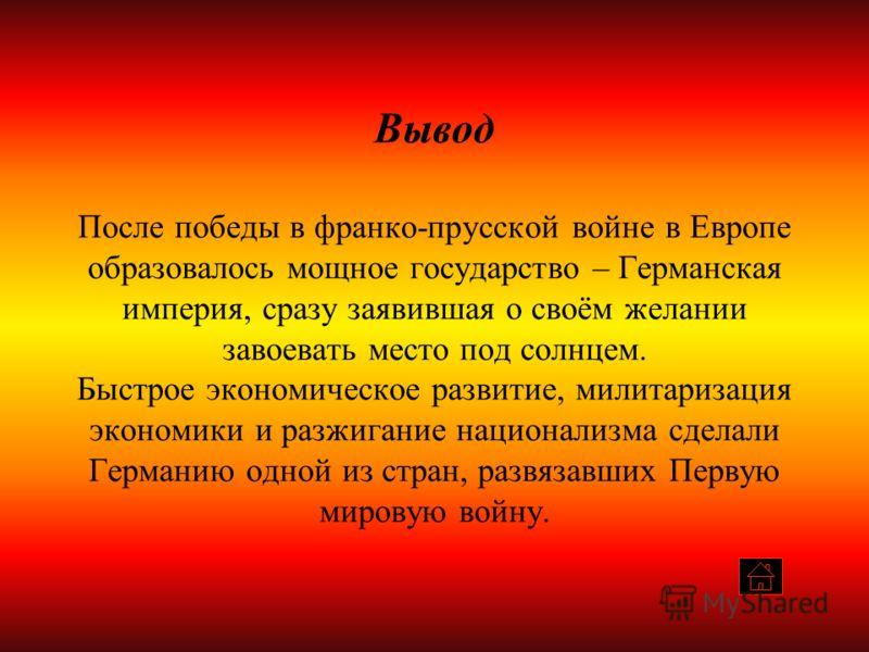 Презентация Тройственный Союз