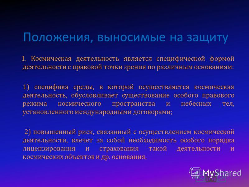 Научная новизна Диссертация является новым комплексным исследованием в области международного космического права и участия Республики Беларусь в механизмах сотрудничества государств в данной правовой области. Данная работа позволяет дать системное пр