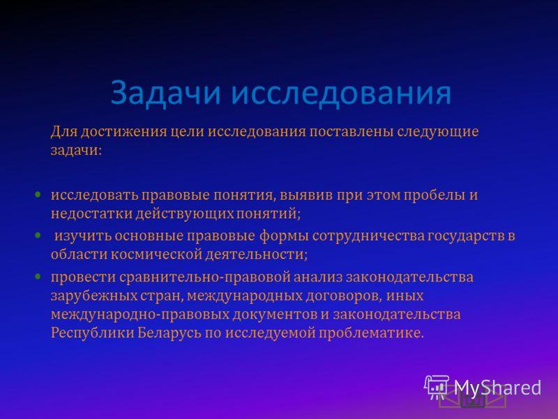 Цель исследования Выработать предложения для Республики Беларусь по участию в международно - правовых механизмах сотрудничества государств в области космической деятельности