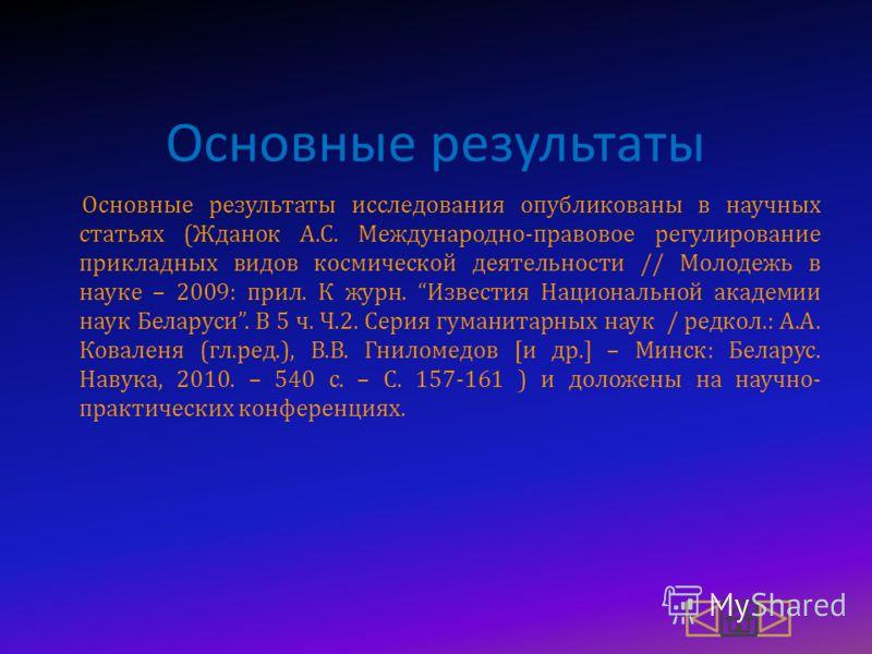 Научная гипотеза Участие Республики Беларусь в международно - правовом сотрудничестве в области космической деятельности должно осуществляться с помощью детального урегулирования такого сотрудничества в национальном законодательстве, а также путем ра