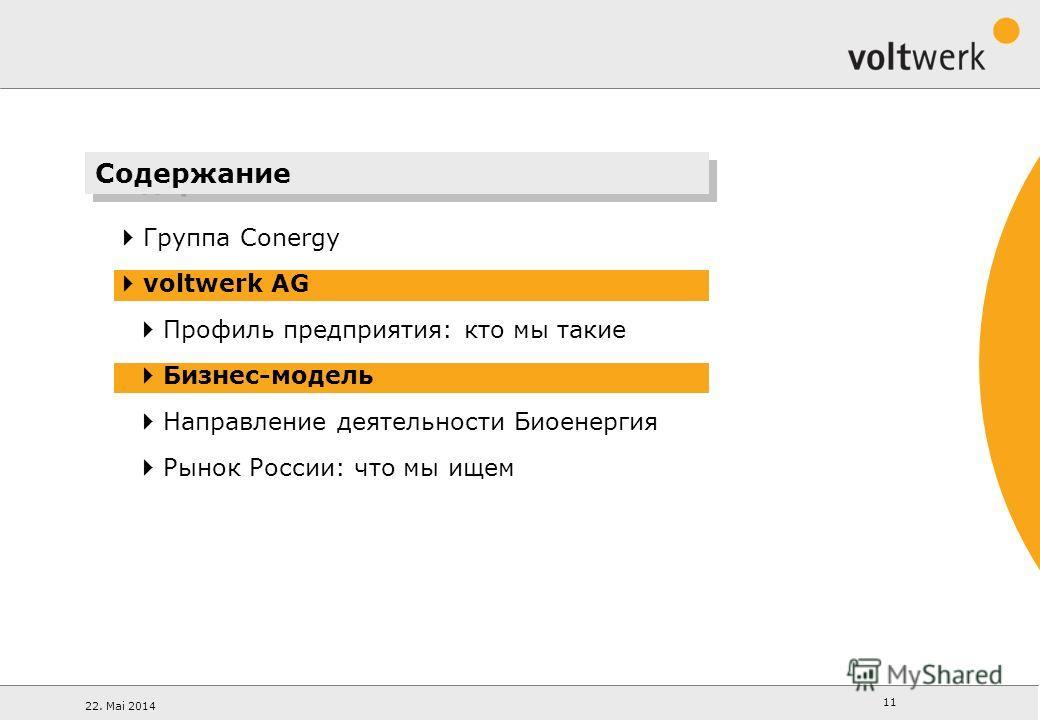 22. Mai 2014 11 Содержание Группа Conergy voltwerk AG Профиль предприятия: кто мы такие Бизнес-модель Направление деятельности Биоенергия Рынок России: что мы ищем