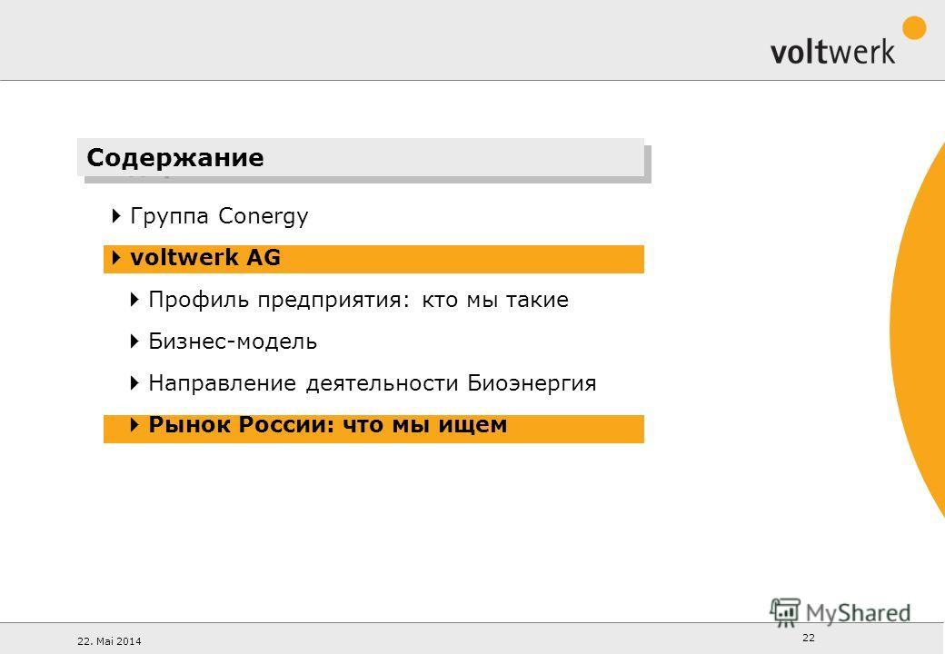 22. Mai 2014 22 Содержание Группа Conergy voltwerk AG Профиль предприятия: кто мы такие Бизнес-модель Направление деятельности Биоэнергия Рынок России: что мы ищем