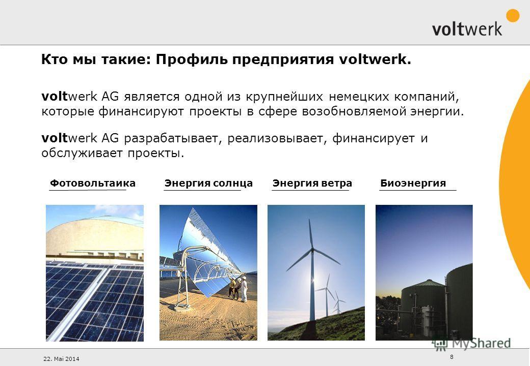 22. Mai 2014 8 voltwerk AG разрабатывает, реализовывает, финансирует и обслуживает проекты. Фотовольтаика Кто мы такие: Профиль предприятия voltwerk. voltwerk AG является одной из крупнейших немецких компаний, которые финансируют проекты в сфере возо