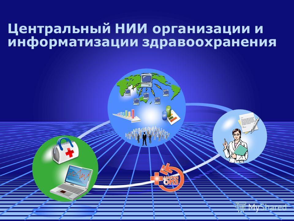 Центральный НИИ организации и информатизации здравоохранения