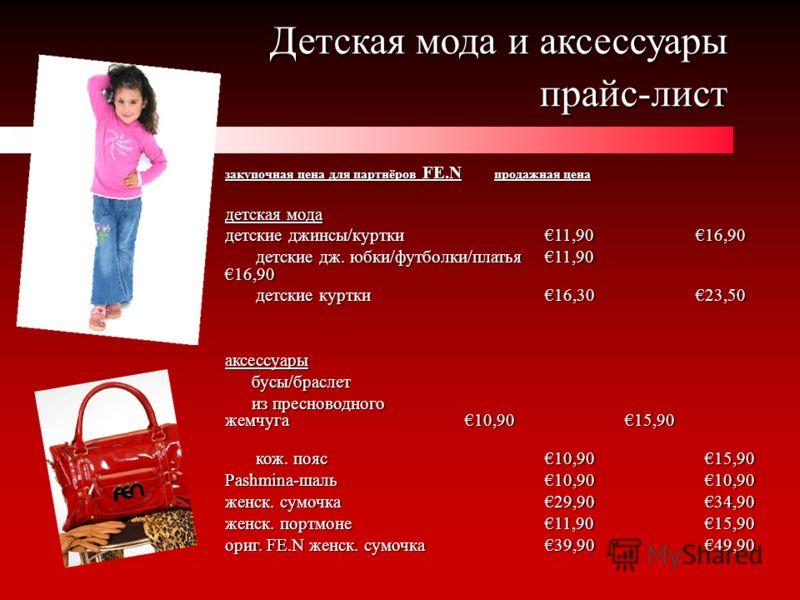 Детская мода и аксессуары прайс-лист закупочная цена для партнёров FE.N продажная цена детская мода детские джинсы/куртки 11,90 16,90 детские дж. юбки/футболки/платья11,90 16,90 детские дж. юбки/футболки/платья11,90 16,90 детские куртки16,30 23,50 де