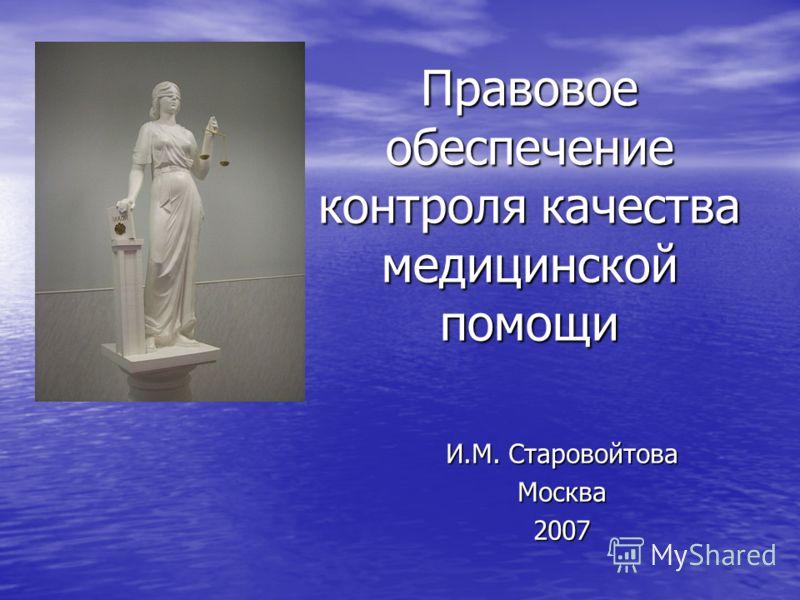 Правовое обеспечение контроля качества медицинской помощи И.М. Старовойтова Москва2007