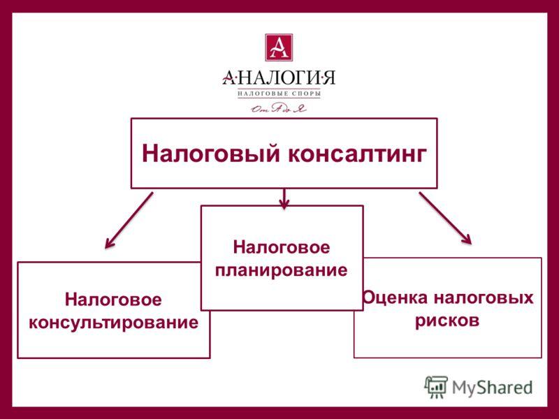 Оценка налоговых рисков Налоговый консалтинг Налоговое консультирование Налоговое планирование