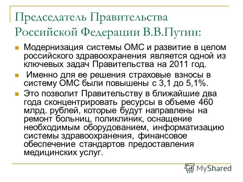 Председатель Правительства Российской Федерации В.В.Путин: Модернизация системы ОМС и развитие в целом российского здравоохранения является одной из ключевых задач Правительства на 2011 год. Именно для ее решения страховые взносы в систему ОМС были п