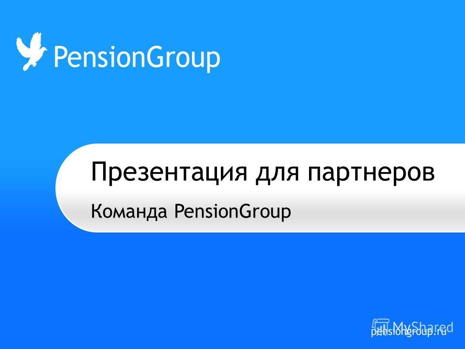Презентация для партнеров Команда PensionGroup
