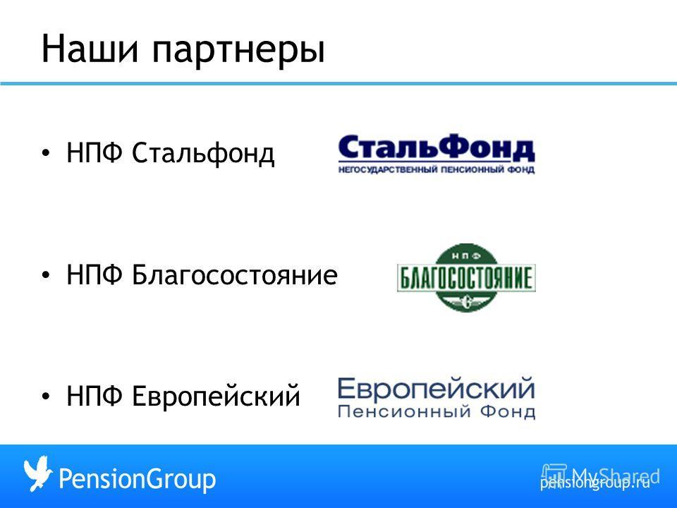 Наши партнеры НПФ Стальфонд НПФ Благосостояние НПФ Европейский