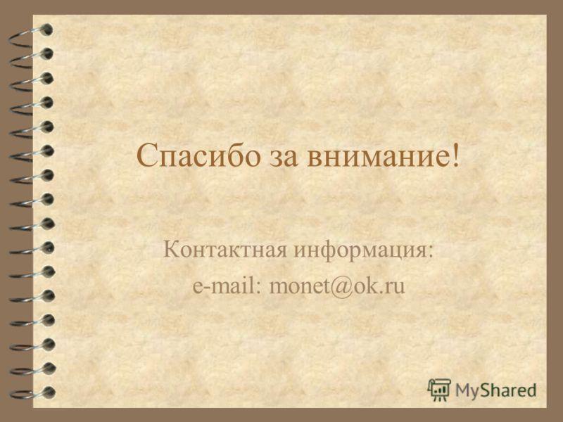 Спасибо за внимание! Контактная информация: e-mail: monet@ok.ru