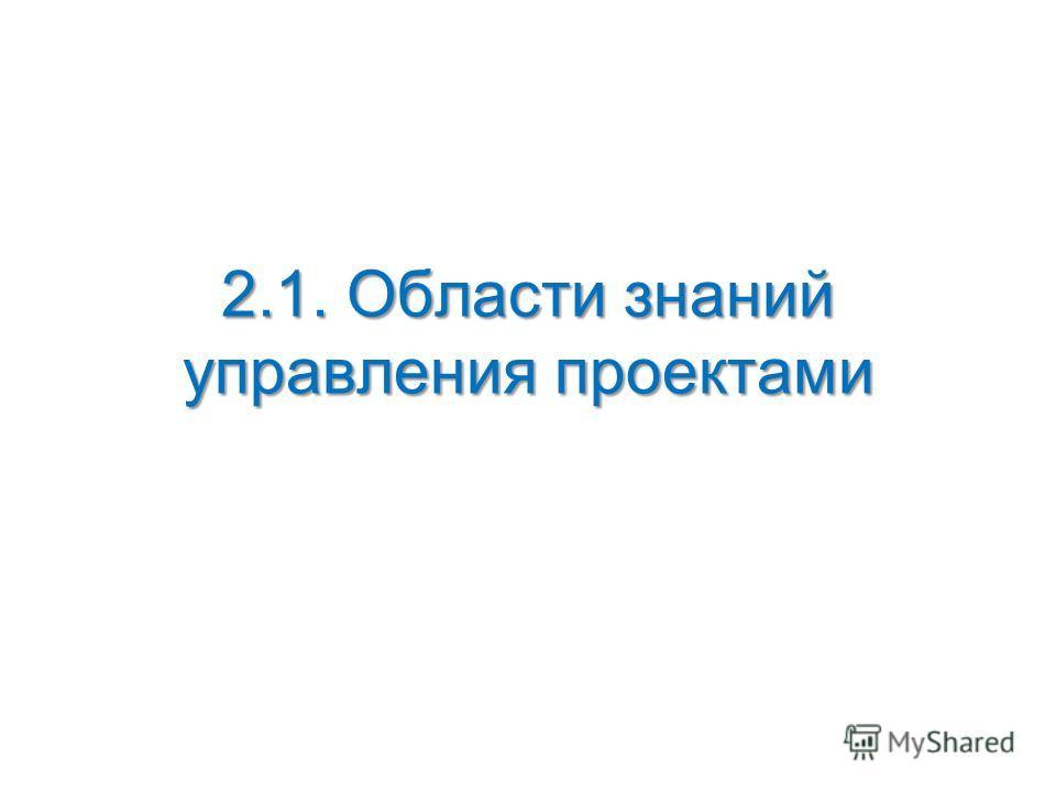 2.1. Области знаний управления проектами