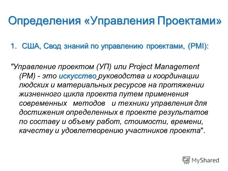 Определения «Управления Проектами» 1.США, Свод знаний по управлению проектами, (PMI): искусство