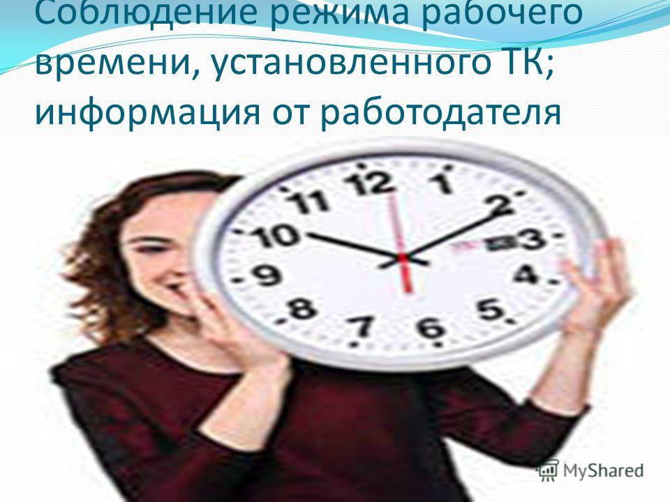 Соблюдение режима рабочего времени, установленного ТК; информация от работодателя