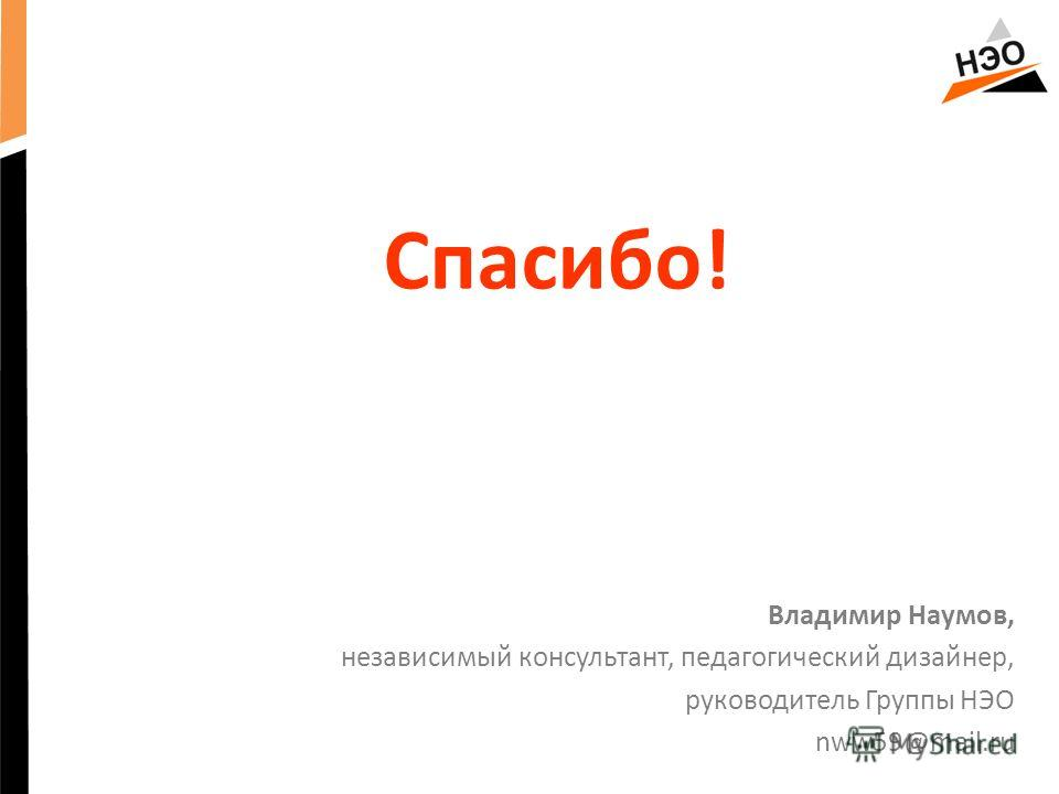 Спасибо! Владимир Наумов, независимый консультант, педагогический дизайнер, руководитель Группы НЭО nww59@mail.ru
