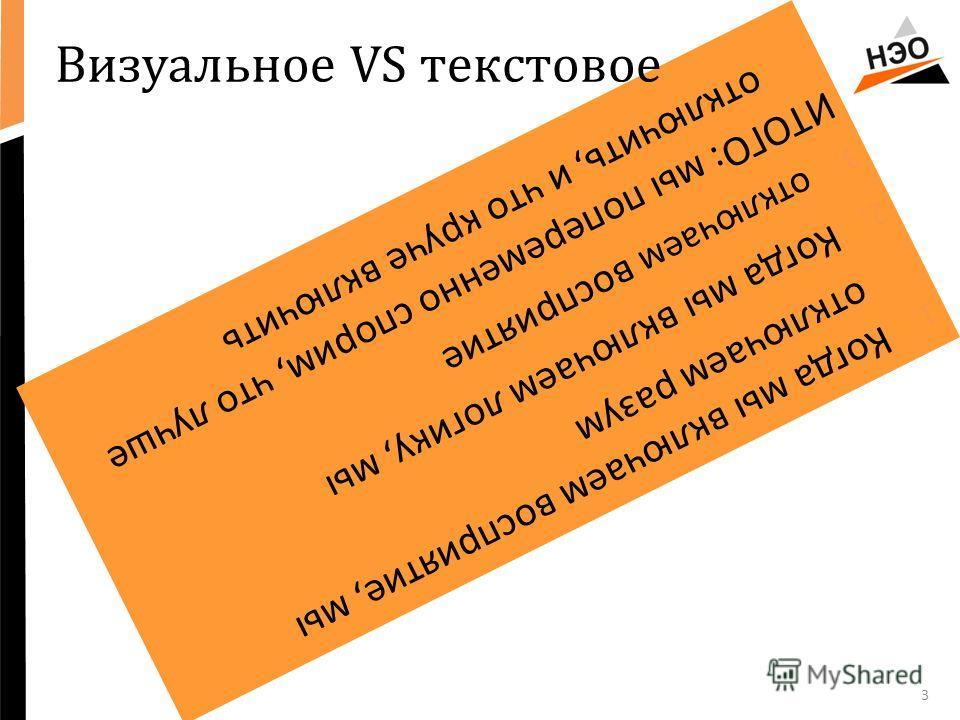 1. Когда мы включаем восприятие, мы отключаем разум 2. Когда мы включаем логику, мы 3. отключаем восприятие ИТОГО: мы попеременно спорим, что лучше отключить, и что круче включить 3 Визуальное VS текстовое