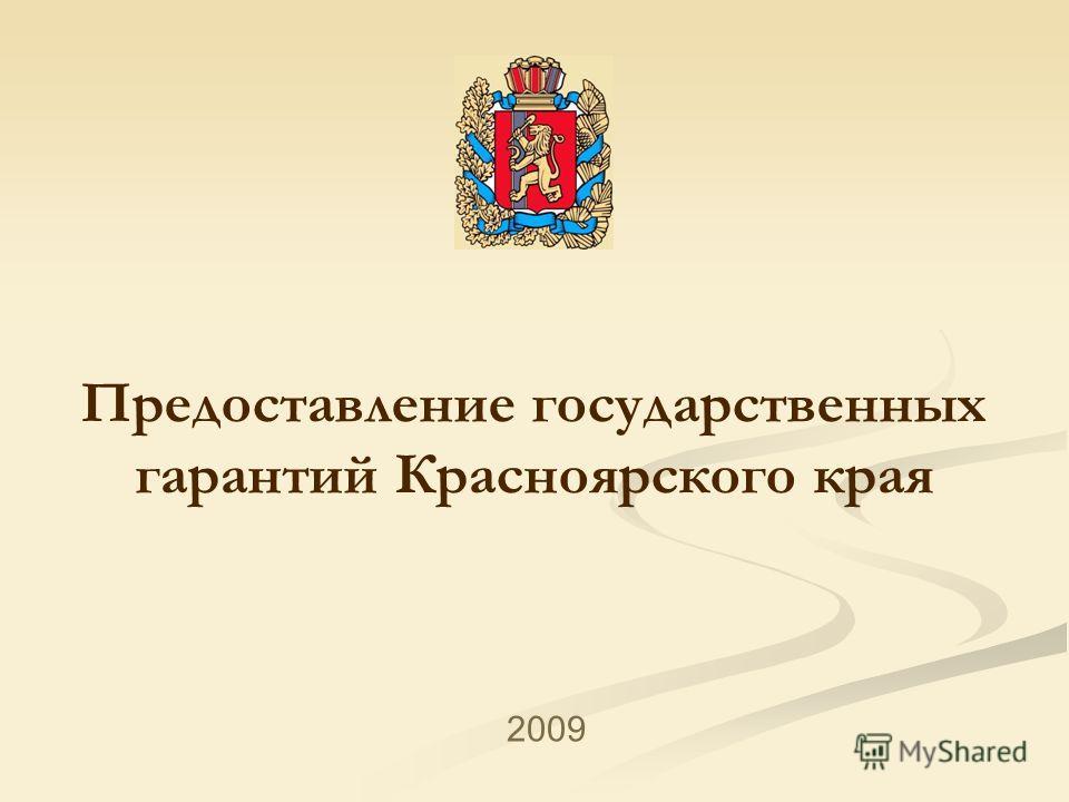 Предоставление государственных гарантий Красноярского края 2009