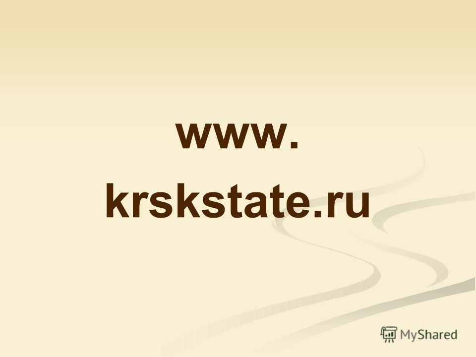 www. krskstate.ru