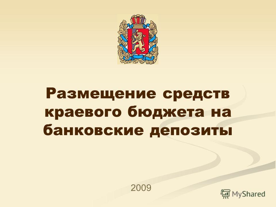 Размещение средств краевого бюджета на банковские депозиты 2009