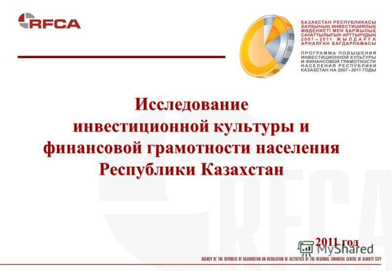 Исследование инвестиционной культуры и финансовой грамотности населения Республики Казахстан 2011 год