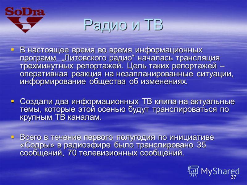 37 Радио и ТВ В настоящее время во время информационных программ Литовского радио началась трансляция трехминутных репортажей. Цель таких репортажей – оперативная реакция на незапланированные ситуации, информирование общества об изменениях. В настоящ