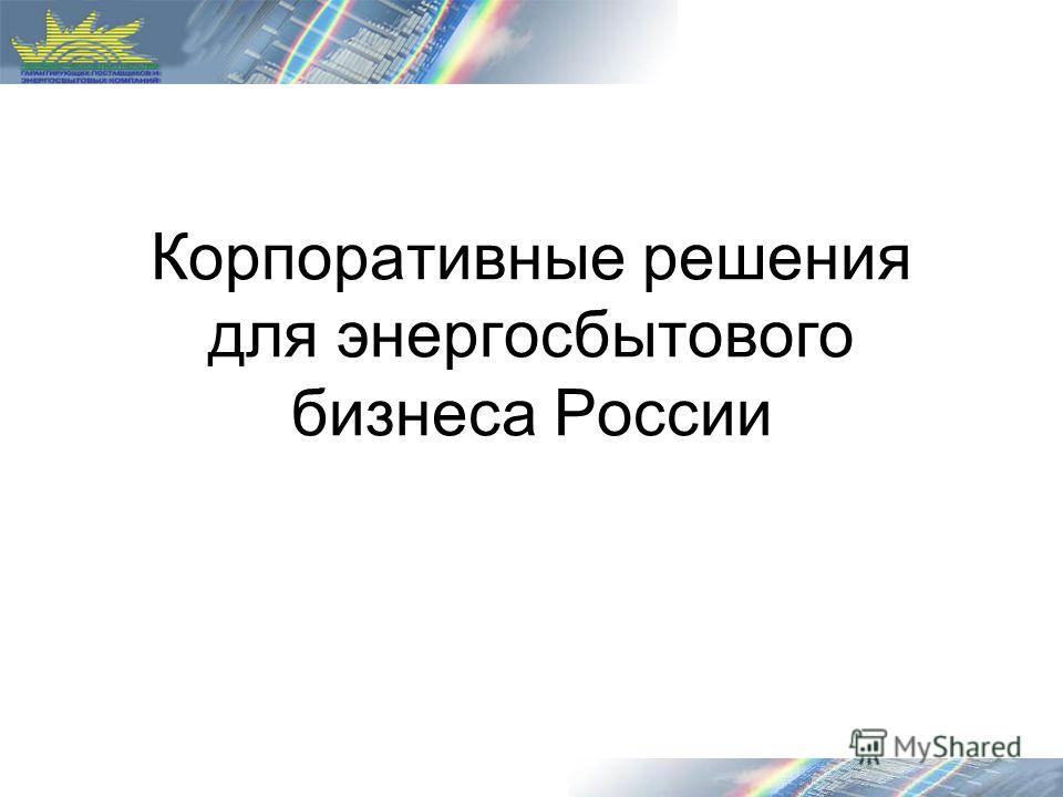 Корпоративные решения для энергосбытового бизнеса России