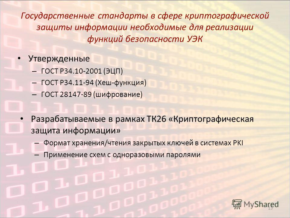 13 Государственные стандарты в сфере криптографической защиты информации необходимые для реализации функций безопасности УЭК Утвержденные – ГОСТ Р34.10-2001 (ЭЦП) – ГОСТ Р34.11-94 (Хеш-функция) – ГОСТ 28147-89 (шифрование) Разрабатываемые в рамках ТК