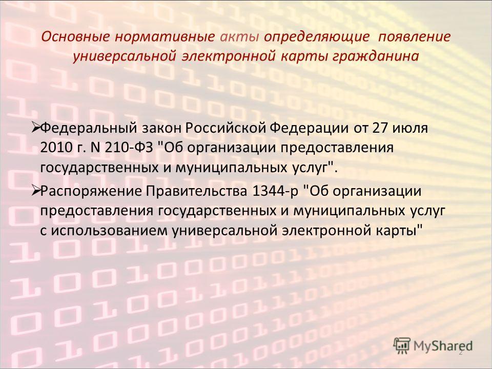 2 Основные нормативные акты определяющие появление универсальной электронной карты гражданина Федеральный закон Российской Федерации от 27 июля 2010 г. N 210-ФЗ