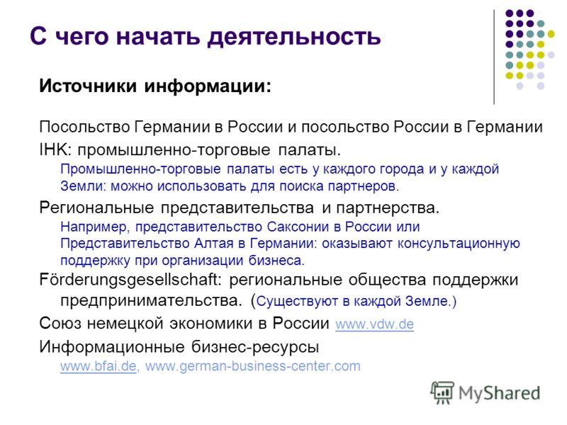 Источники информации: Посольство Германии в России и посольство России в Германии IHK: промышленно-торговые палаты. Промышленно-торговые палаты есть у каждого города и у каждой Земли: можно использовать для поиска партнеров. Региональные представител