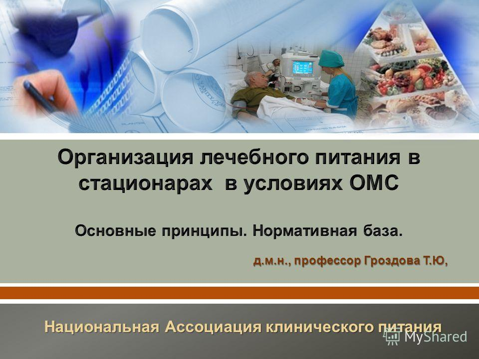 Национальная Ассоциация клинического питания д. м. н., профессор Гроздова Т. Ю,