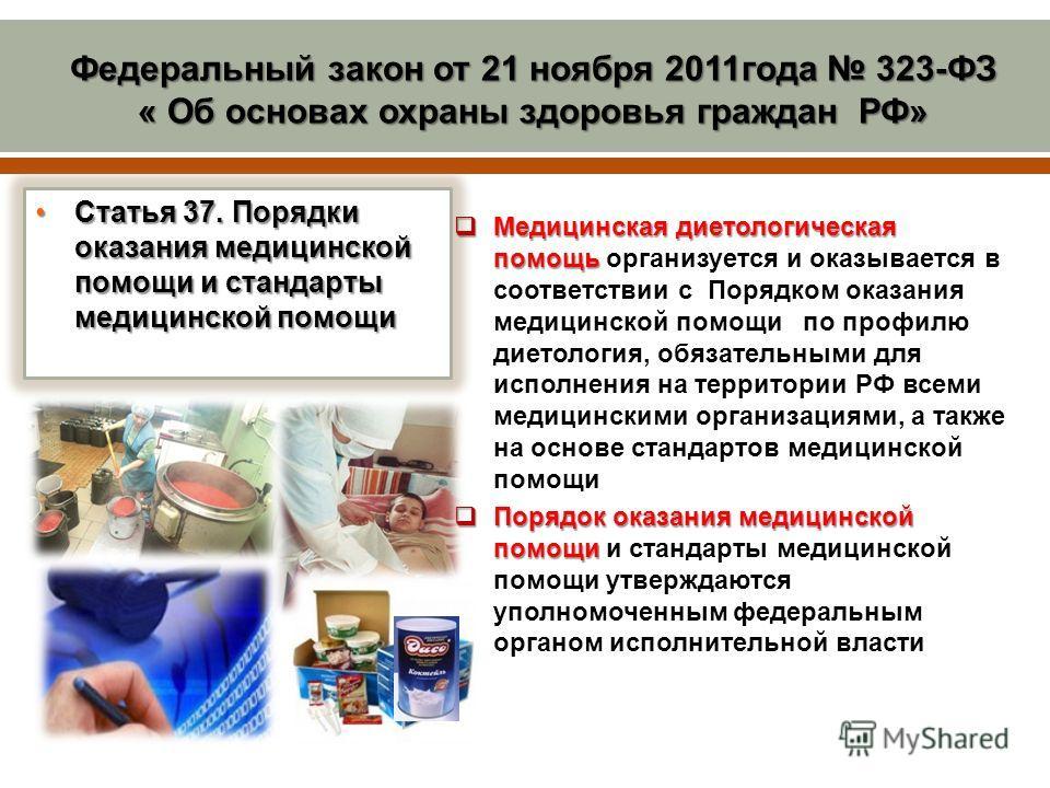 Федеральный закон от 21 ноября 2011 года 323- ФЗ « Об основах охраны здоровья граждан РФ » Статья 37. Порядки оказания медицинской помощи и стандарты медицинской помощиСтатья 37. Порядки оказания медицинской помощи и стандарты медицинской помощи Меди