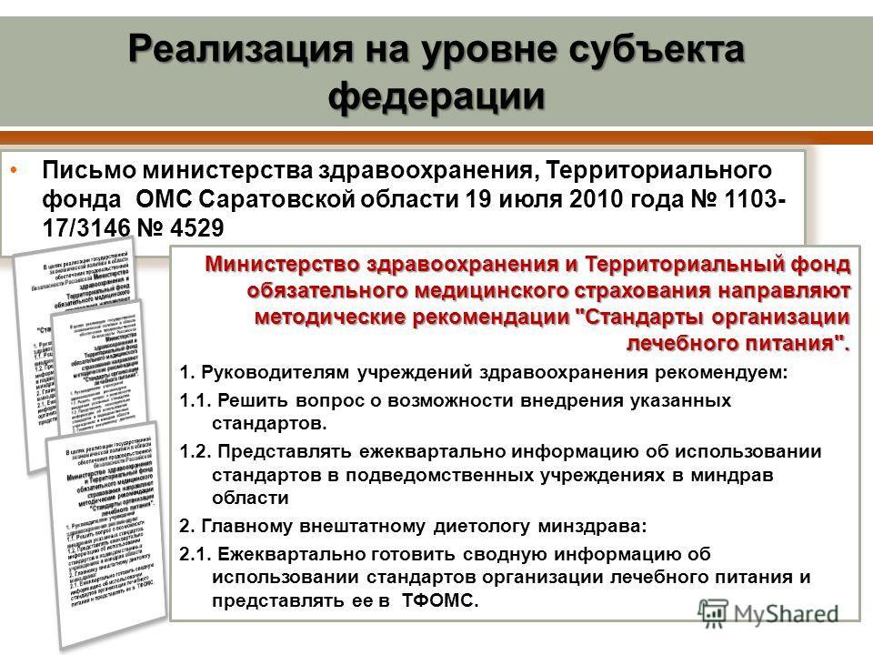 Письмо министерства здравоохранения, Территориального фонда ОМС Саратовской области 19 июля 2010 года 1103- 17/3146 4529 Министерство здравоохранения и Территориальный фонд обязательного медицинского страхования направляют методические рекомендации