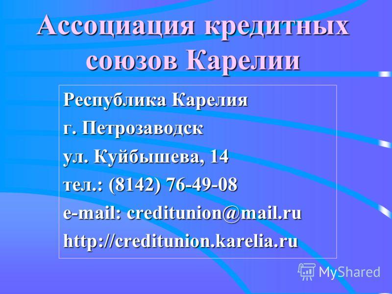 Республика Карелия г. Петрозаводск ул. Куйбышева, 14 тел.: (8142) 76-49-08 e-mail: creditunion@mail.ru http://creditunion.karelia.ru