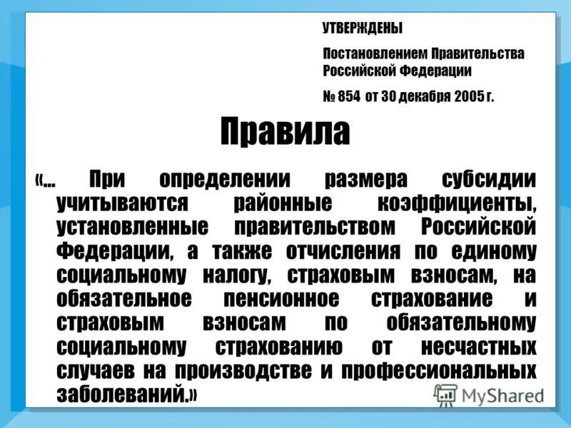 Правила «… При определении размера субсидии учитываются районные коэффициенты, установленные правительством Российской Федерации, а также отчисления по единому социальному налогу, страховым взносам, на обязательное пенсионное страхование и страховым
