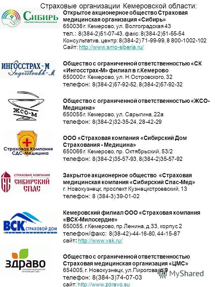 Открытое акционерное общество Страховая медицинская организация «Сибирь» 650036 г. Кемерово, ул. Волгоградская 43 тел.: 8(384-2)51-07-43, факс: 8(384-2)51-55-54 Консультатив. центр: 8(384-2) 71-99-99, 8 800-1002-102 Сайт: http://www.smo-siberia.ru/ht