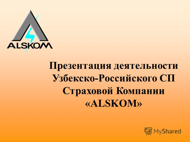 Презентация деятельности Узбекско-Российского СП Страховой Компании «ALSKOM»