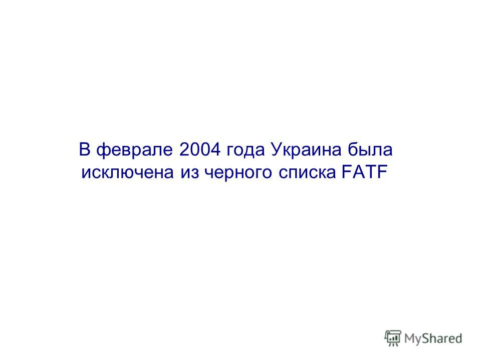 В феврале 2004 года Украина была исключена из черного списка FATF