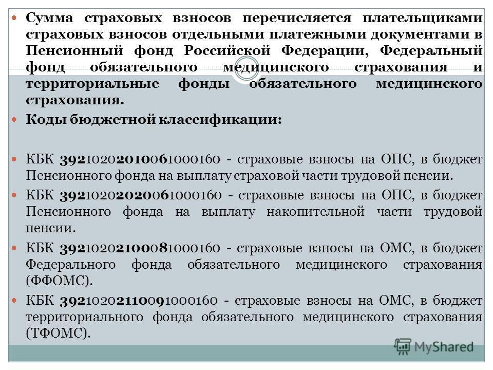 Сумма страховых взносов перечисляется плательщиками страховых взносов отдельными платежными документами в Пенсионный фонд Российской Федерации, Федеральный фонд обязательного медицинского страхования и территориальные фонды обязательного медицинского