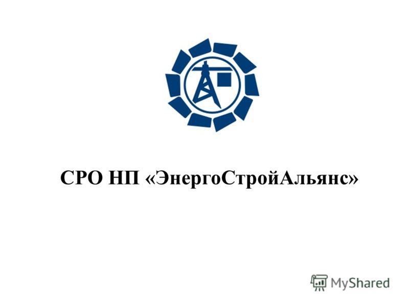 11 СРО НП «ЭнергоСтройАльянс»