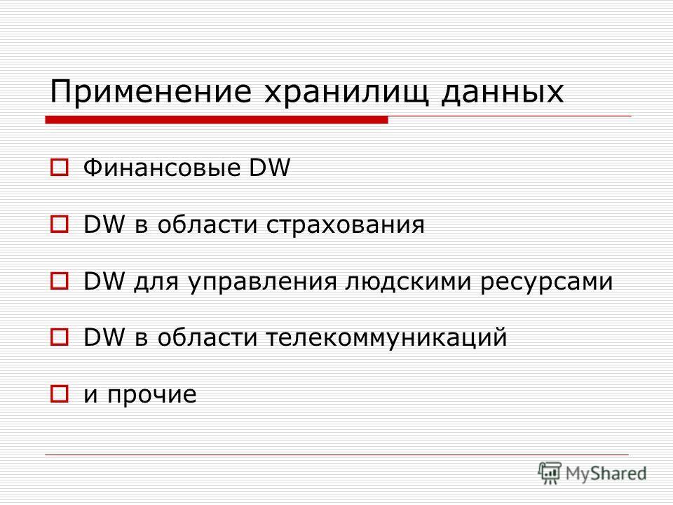 Применение хранилищ данных Финансовые DW DW в области страхования DW для управления людскими ресурсами DW в области телекоммуникаций и прочие