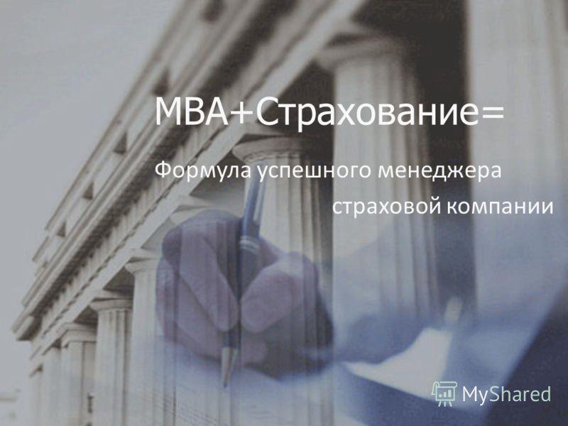 MBA+Страхование= Формула успешного менеджера страховой компании
