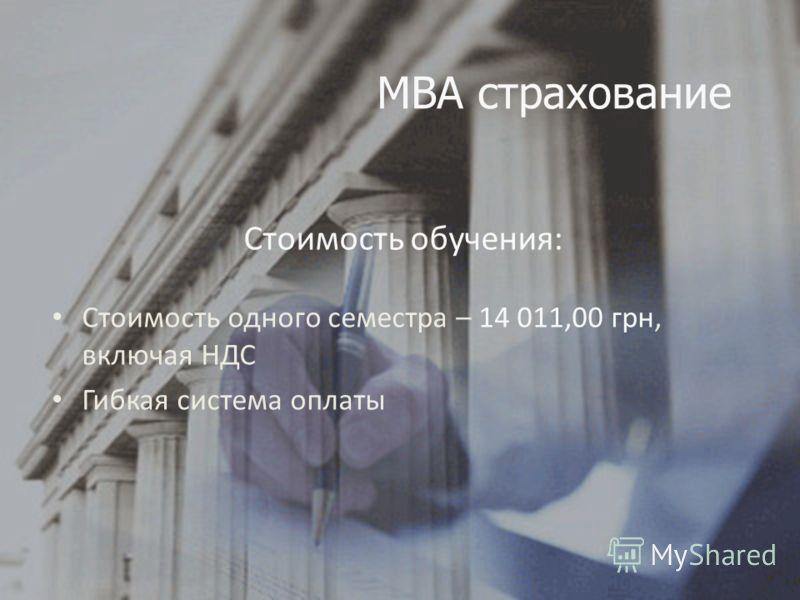 Стоимость обучения: Стоимость одного семестра – 14 011,00 грн, включая НДС Гибкая система оплаты MBA страхование