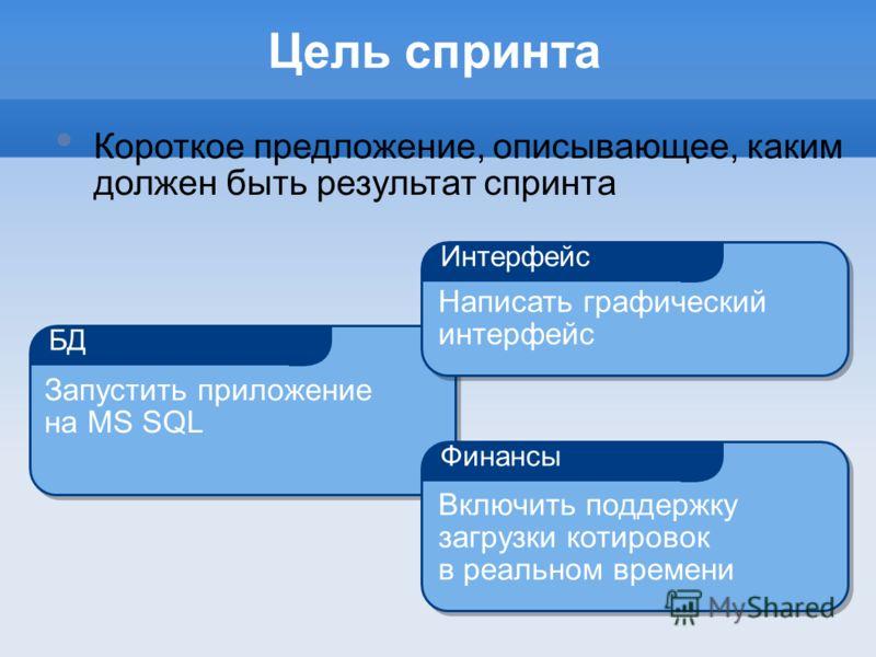 Цель спринта Короткое предложение, описывающее, каким должен быть результат спринта БД Финансы Интерфейс Написать графический интерфейс Включить поддержку загрузки котировок в реальном времени Запустить приложение на MS SQL