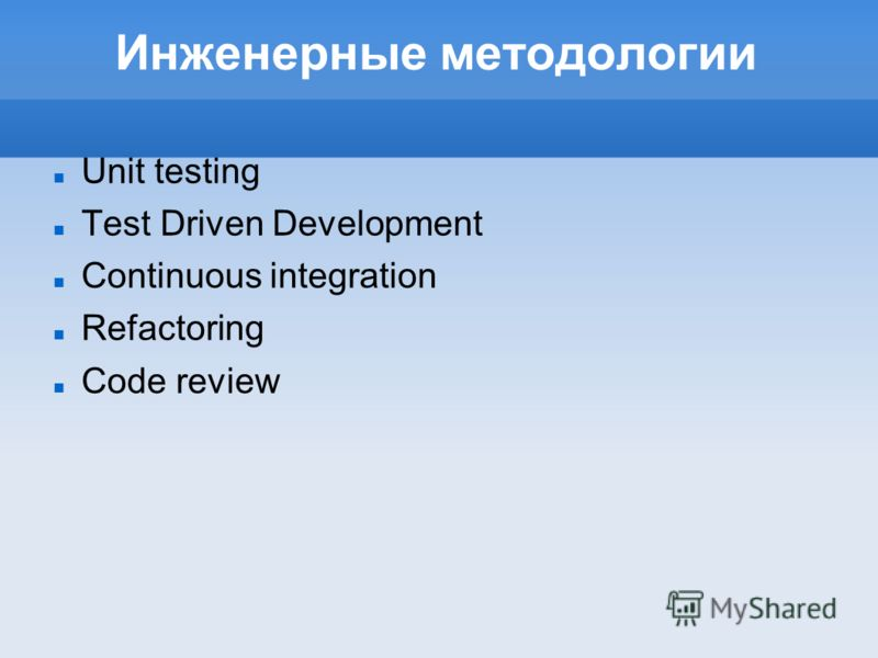 Инженерные методологии Unit testing Test Driven Development Continuous integration Refactoring Code review