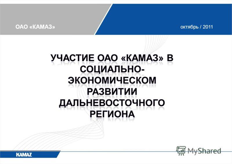 ОАО «КАМАЗ» октябрь / 2011