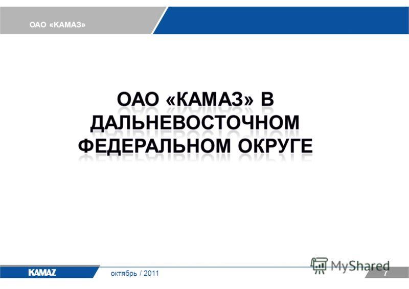ОАО «KАМАЗ» 7 октябрь / 2011
