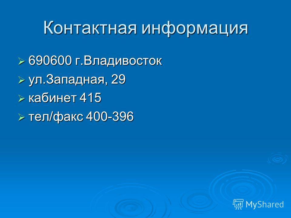 Контактная информация 690600 г.Владивосток 690600 г.Владивосток ул.Западная, 29 ул.Западная, 29 кабинет 415 кабинет 415 тел/факс 400-396 тел/факс 400-396