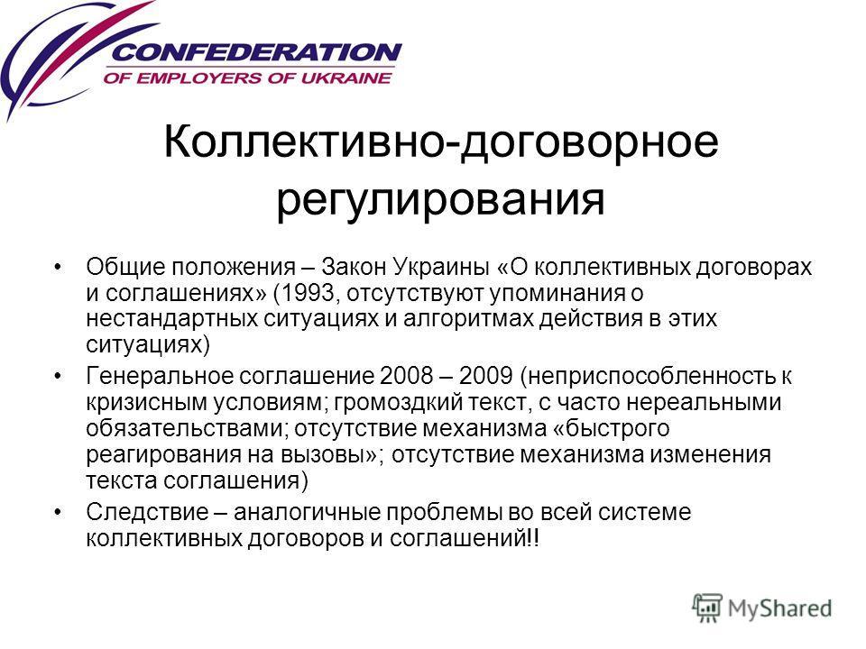 Коллективно-договорное регулирования Общие положения – Закон Украины «О коллективных договорах и соглашениях» (1993, отсутствуют упоминания о нестандартных ситуациях и алгоритмах действия в этих ситуациях) Генеральное соглашение 2008 – 2009 (неприспо