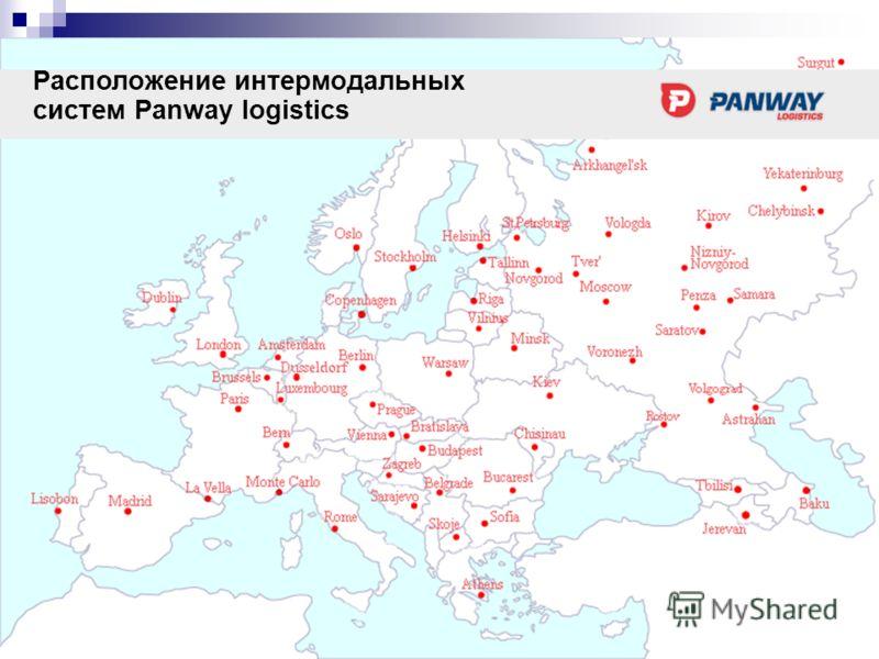 13 Расположение интермодальных систем Panway logistics