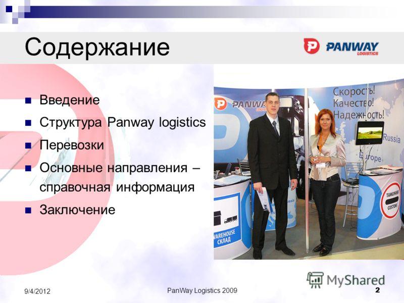 2PanWay Logistics 2009 2 9/4/2012 Содержание Введение Структура Panway logistics Перевозки Основные направления – справочная информация Заключение